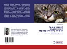Bookcover of Хронический эндогенный хориоретинит у кошек
