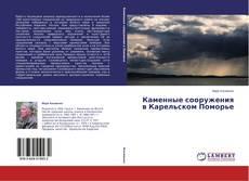 Bookcover of Каменные сооружения в Карельском Поморье