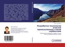 Bookcover of Разработка технологии очистки промышленных стоков сорбентами