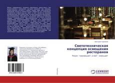Обложка Светотехническая концепция освещения ресторанов