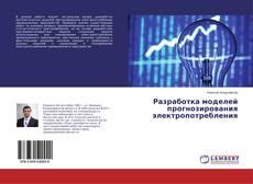 Bookcover of Разработка моделей прогнозирования электропотребления
