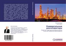 Bookcover of Универсальные реосепараторы