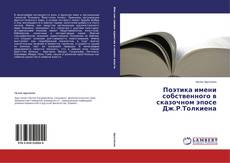 Capa do livro de Поэтика имени собственного в сказочном эпосе Дж.Р.Толкиена
