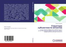 Bookcover of Структура субъектности оптантов