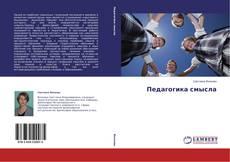 Bookcover of Педагогика смысла