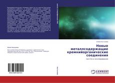 Bookcover of Новые металлсодержащие кремнийорганические соединения