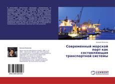 Современный морской порт как составляющая транспортной системы的封面