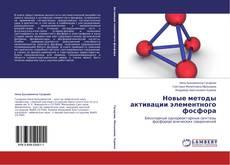 Обложка Новые методы активации элементного фосфора