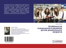 Особенности  психического развития детей  дошкольного возраста kitap kapağı