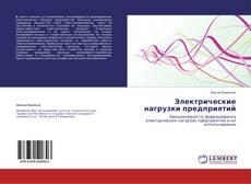 Электрические нагрузки предприятий kitap kapağı