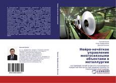 Bookcover of Нейро-нечёткое управление многосвязными объектами в металлургии
