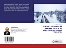Bookcover of Расчет оснований зимних дорог на переувлажненных грунтах