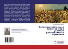 Обложка Сельскохозяйственное производство в условиях радиоактивного заражения