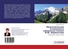 Межэтнические отношения в кавказских поэмах М.Ю. Лермонтова的封面