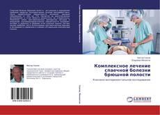Bookcover of Комплексное лечение спаечной болезни брюшной полости