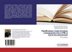 Bookcover of Проблемы подготовки специалистов в РФ и пути их решения