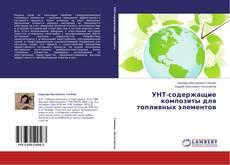 Bookcover of УНТ-содержащие композиты для топливных элементов