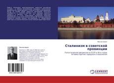 Capa do livro de Сталинизм в советской провинции