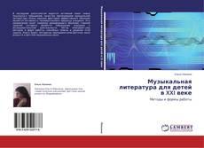 Capa do livro de Музыкальная литература для детей в XXI веке