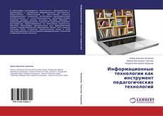 Bookcover of Информационные технологии как инструмент педагогических технологий