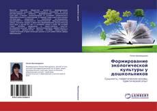 Формирование экологической культуры у дошкольников kitap kapağı