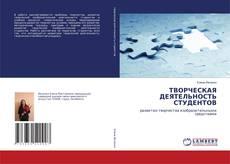 Bookcover of ТВОРЧЕСКАЯ ДЕЯТЕЛЬНОСТЬ СТУДЕНТОВ
