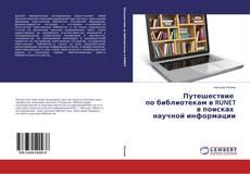 Couverture de Путешествие по библиотекам в RUNET в поисках научной информации