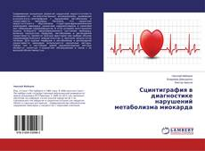 Portada del libro de Сцинтиграфия в диагностике нарушений метаболизма миокарда