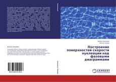 Buchcover von Построение поверхностей скорости нуклеации над фазовыми диаграммами