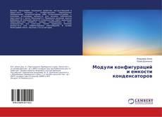 Bookcover of Модули конфигураций и емкости конденсаторов