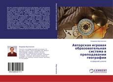 Bookcover of Авторская игровая образовательная система в преподавании географии