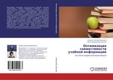 Buchcover von Оптимизация совместимости учебной информации