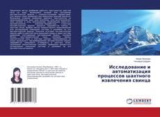 Bookcover of Исследование и автоматизация процессов шахтного извлечения свинца