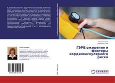 Обложка ГЭРБ,ожирение и факторы кардиоваскулярного риска