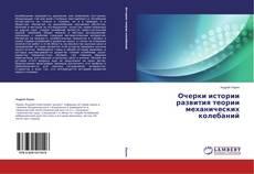 Bookcover of Очерки истории развития теории механических колебаний