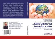 Обложка Оценка пригодности горных выработок для размещения отходов