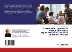 Командно-групповой метод обучения студентов технических специальностей kitap kapağı
