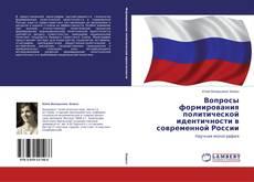 Bookcover of Вопросы формирования политической идентичности в современной России