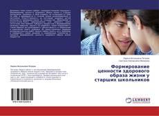 Copertina di Формирование ценности  здорового образа жизни у старших школьников