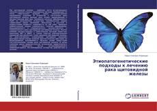Обложка Этиопатогенетические подходы к лечению рака щитовидной железы