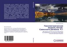 Bookcover of Геоэлектрическая модель Алтае-Саянского региона. Ч.1