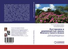 Buchcover von Кустарники и деревянистые лианы Южного Сихотэ-Алиня