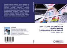 Borítókép a  Java EE для разработки приложения управления торговлей - hoz
