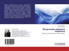 Bookcover of Получение медного порошка