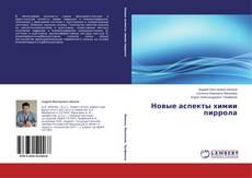 Новые аспекты химии пиррола的封面