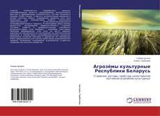 Portada del libro de Агрозёмы культурные Республики Беларусь