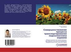 Capa do livro de Совершенствование процесса транспортирования подсолнечника нориями