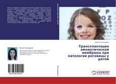 Borítókép a  Трансплантация амниотической мембраны при патологии роговицы у детей - hoz