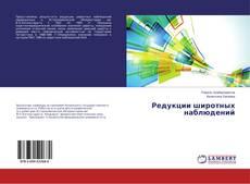 Bookcover of Редукции широтных наблюдений