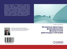 Bookcover of Основные факторы формирования фашистской диктатуры в Италии